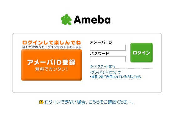 AmebaOwnd_新規登録02_AmebaID