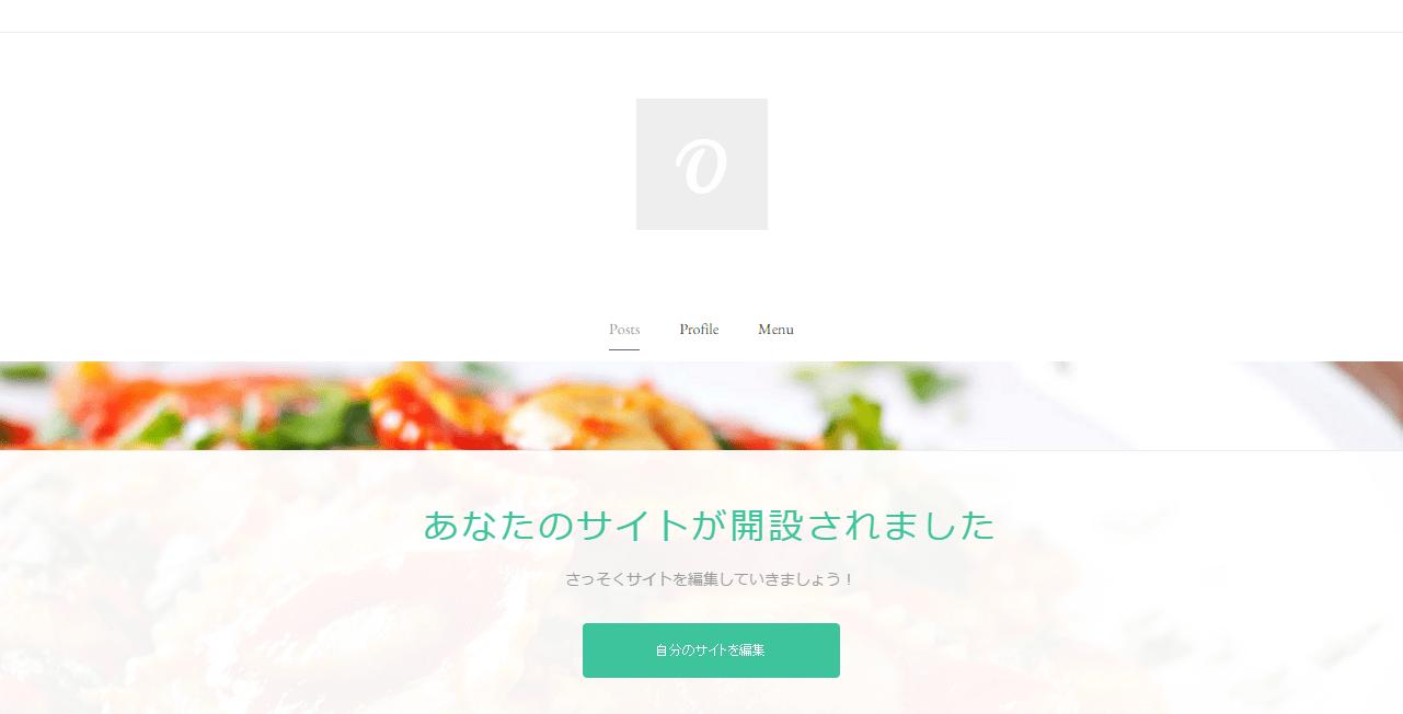 AmebaOwnd_新しいサイトを作成08_デザイン選択