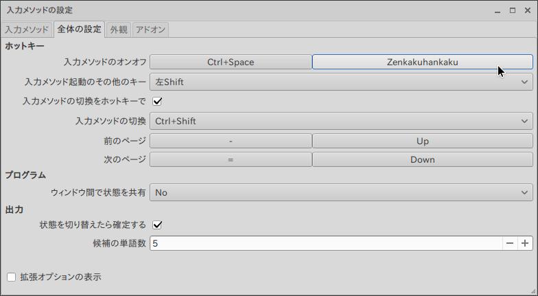 Chromixium_fcitx_setting02
