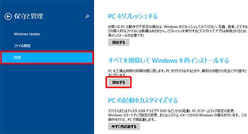 EveryPadPro_初期化01