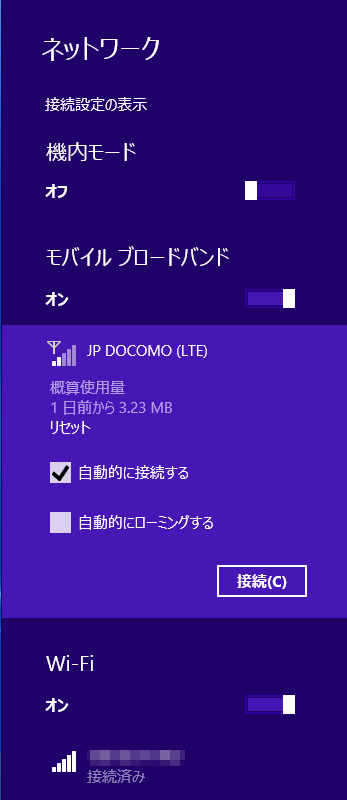 EveryPadPro_SIM設定