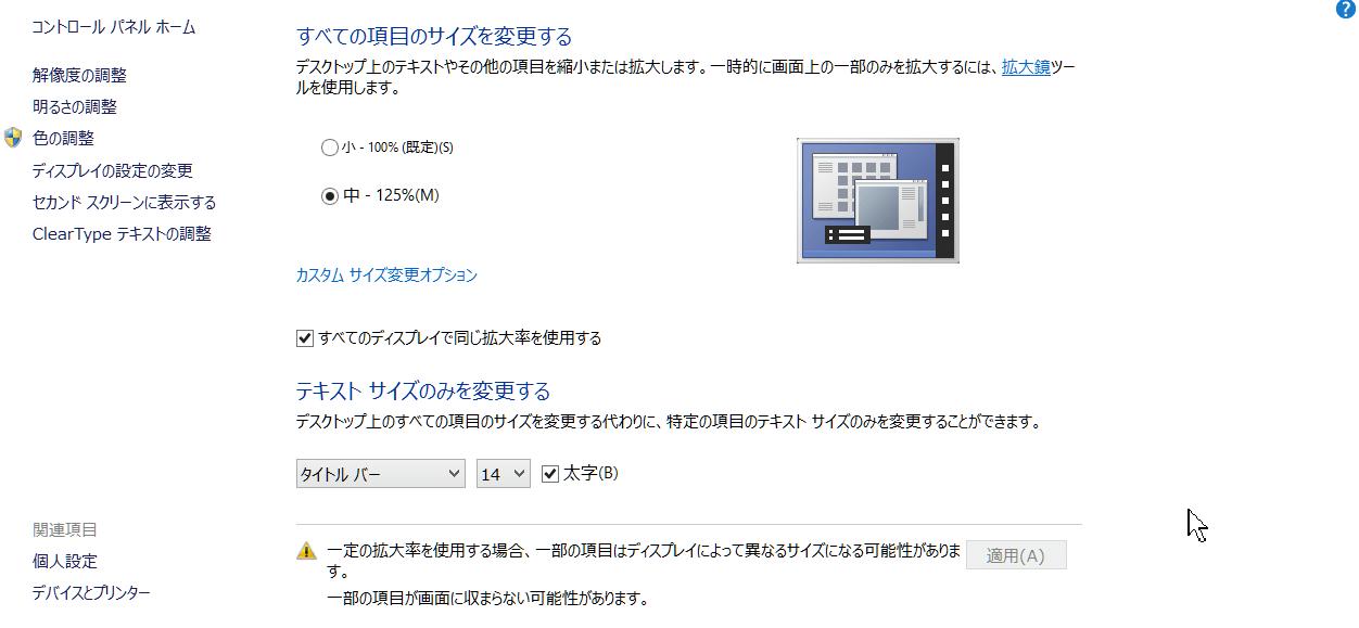 EveryPadPro_テキストサイズ変更01
