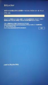 EvryPadPro_BitLocker_ロック解除01