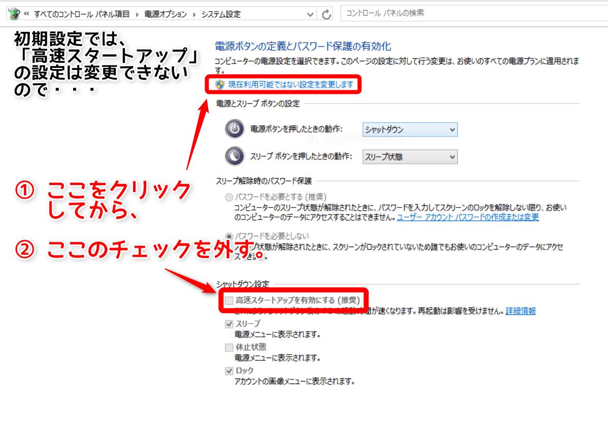 Windows8.1_高速スタートアップ設定01