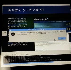 EveryPadPro_UbuntuStudio_install_失敗