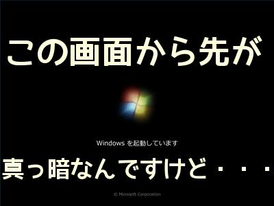 Windowsを起動しています