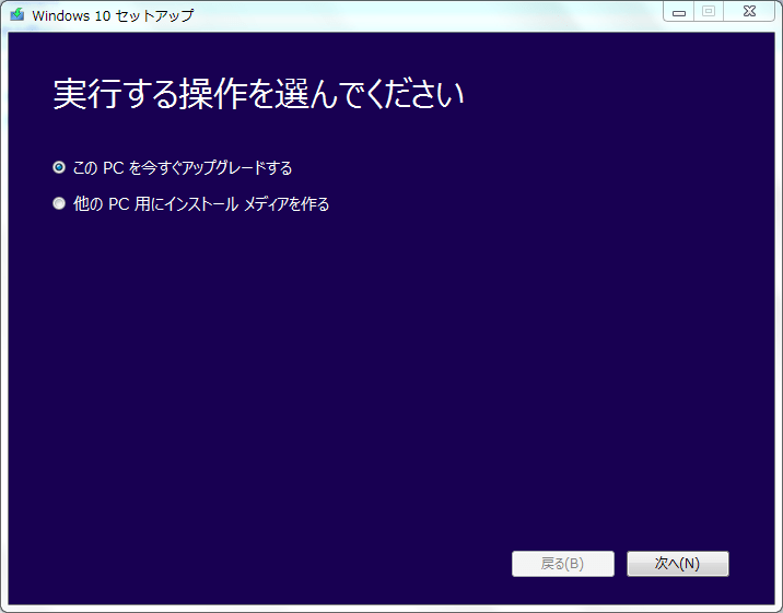 Gateway-NV59C_Win7_Windows10セットアップ01