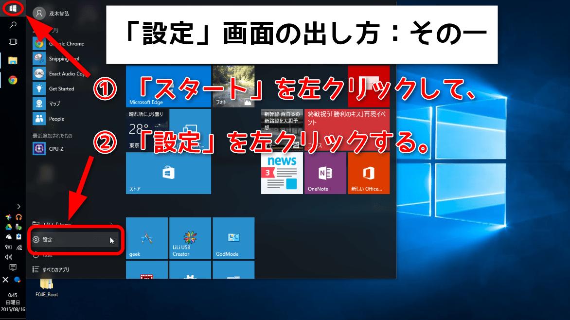 Windows10_設定画面の出し方01