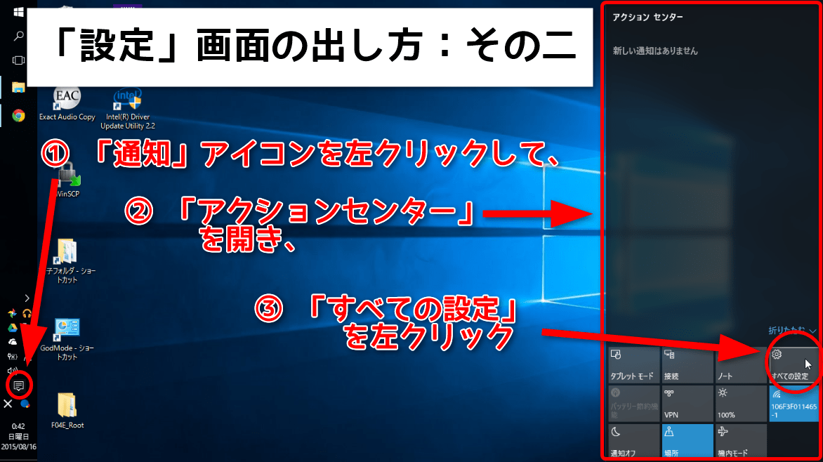 Windows10_設定画面の出し方02
