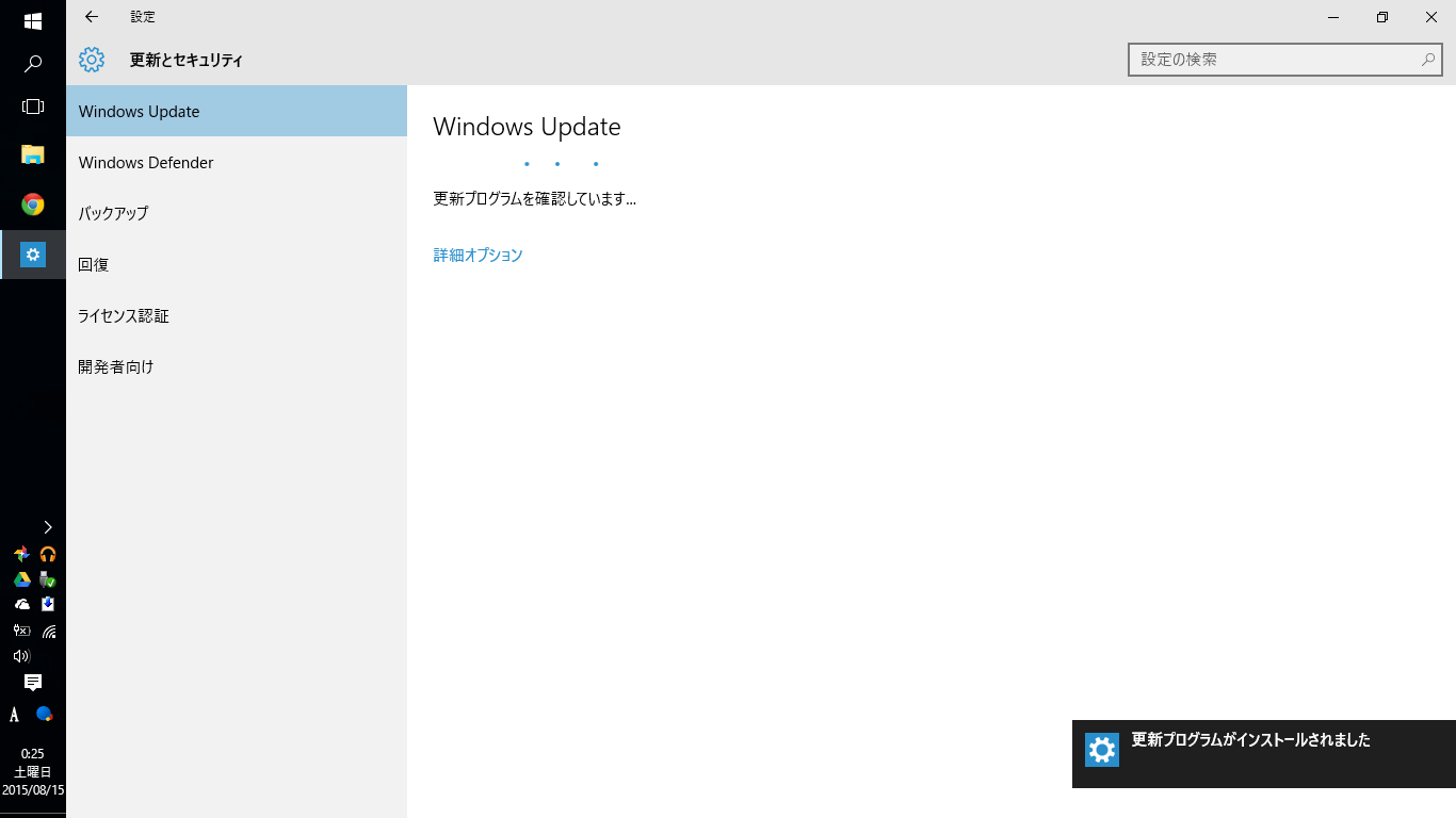 Gateway-NV59C_Win10_update_KB3081436_after