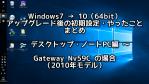 Windows7 → 10(64bit) アップグレード後の初期設定・やったことまとめ ~デスクトップ・ノートPC編 [Gateway Nv59C] ~