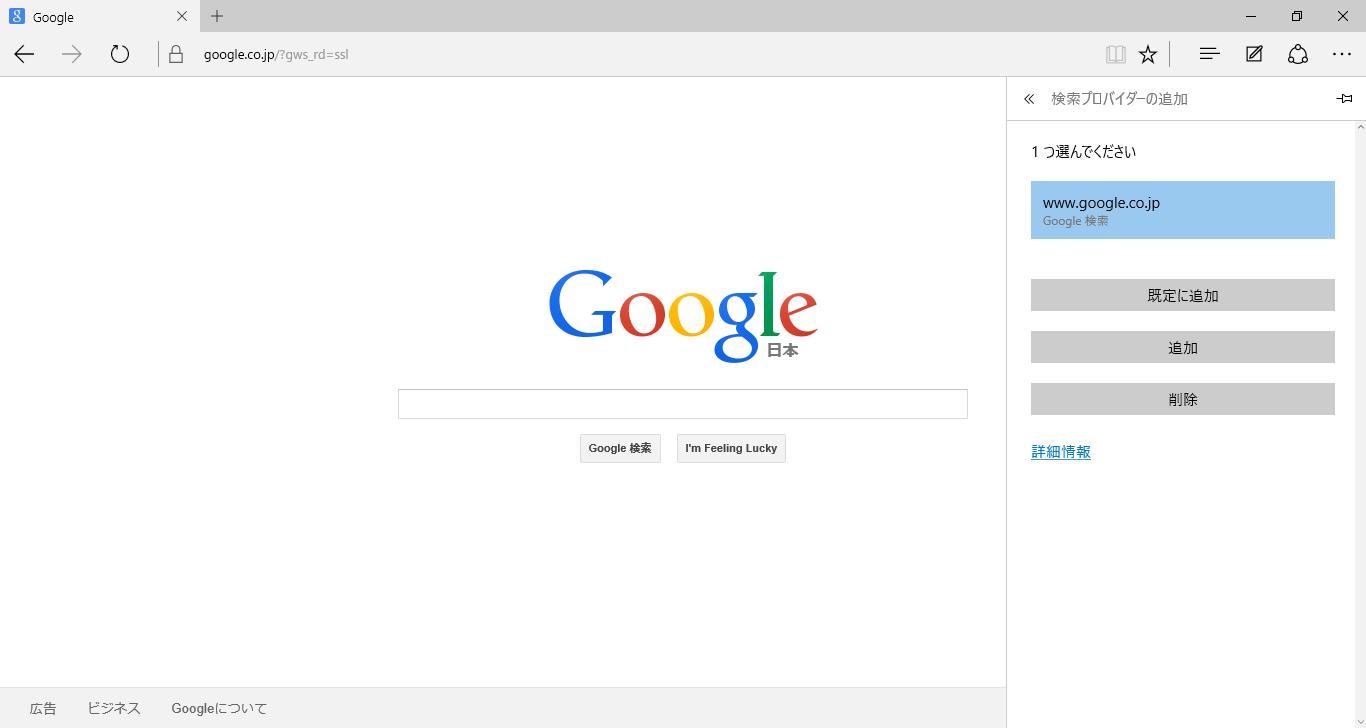 Gateway-NV59C_Win10_Edge-検索エンジンの変更