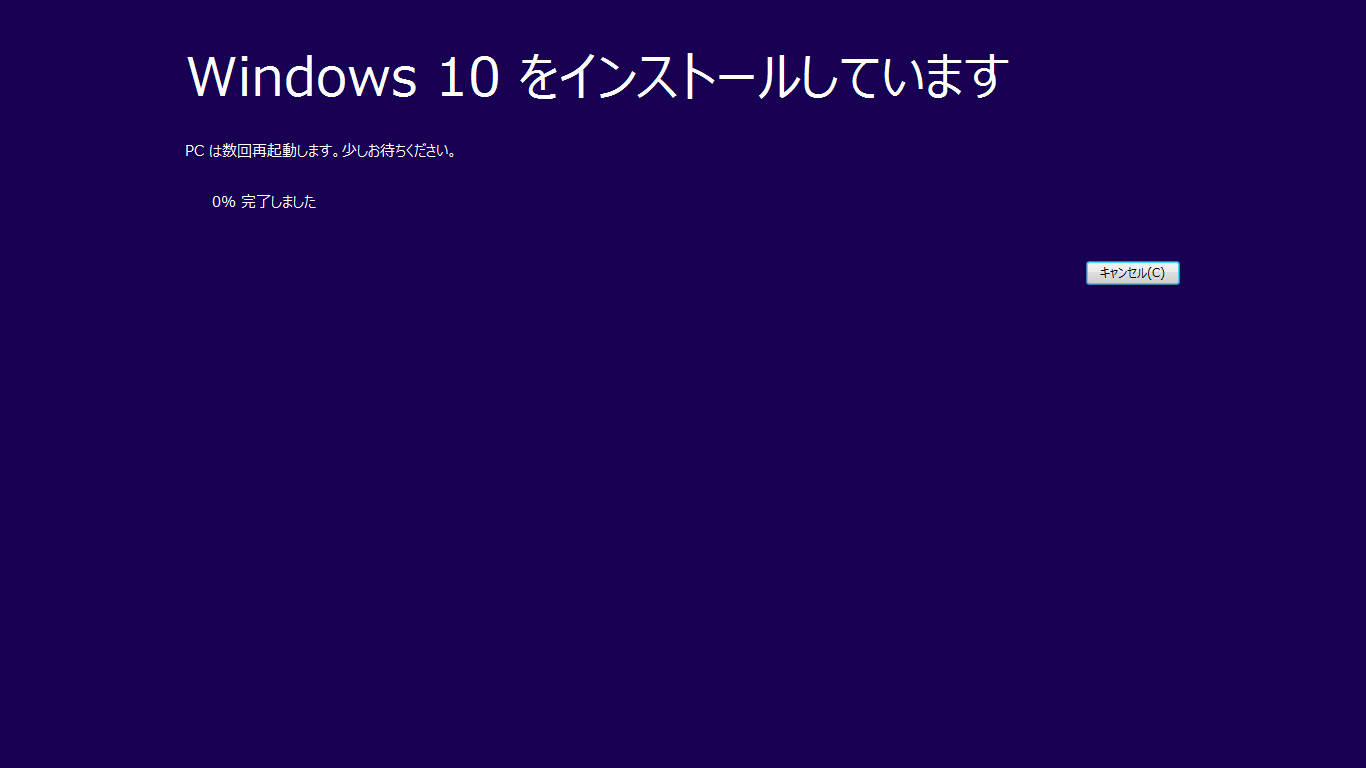 Gateway-NV59C_Win7_Windows10セットアップ11