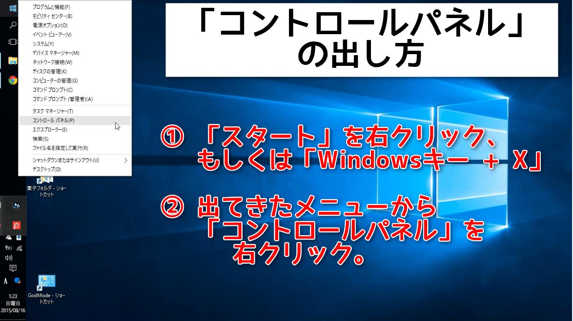 Windows10_コントロールパネルの出し方01