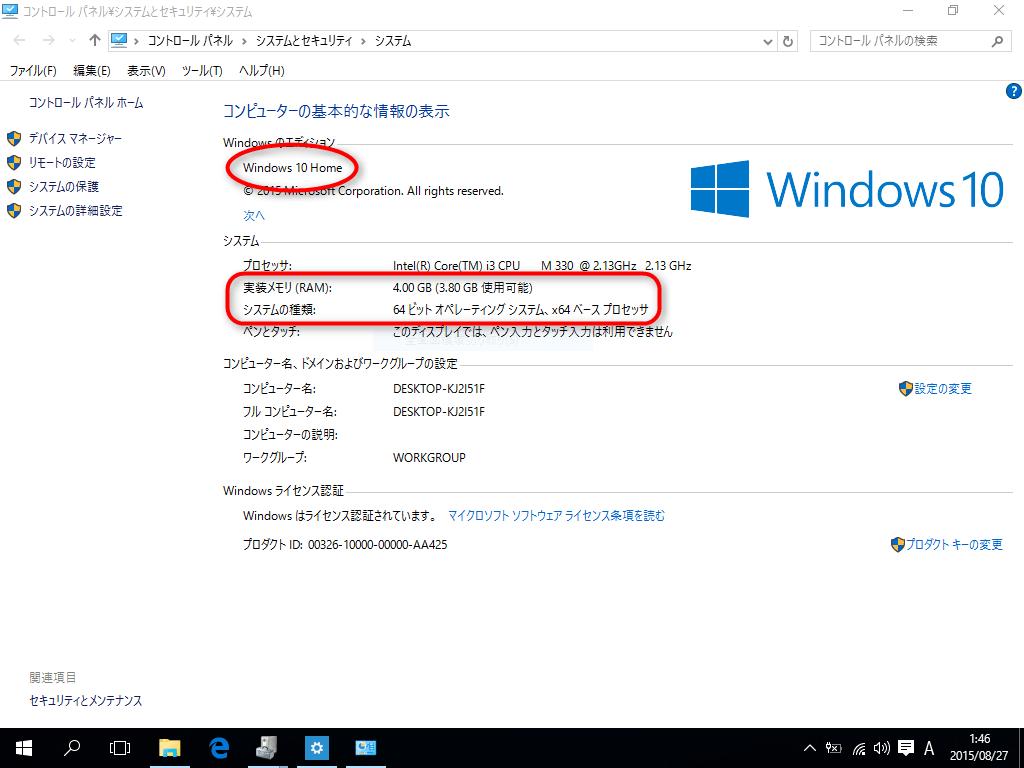 dynabook-EX55LBL_Win10-64bit_システム01