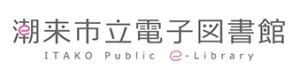 潮来市立電子図書館_ロゴ
