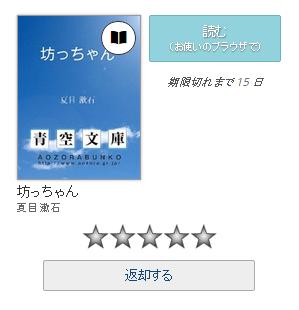 潮来市立電子図書館_返却01