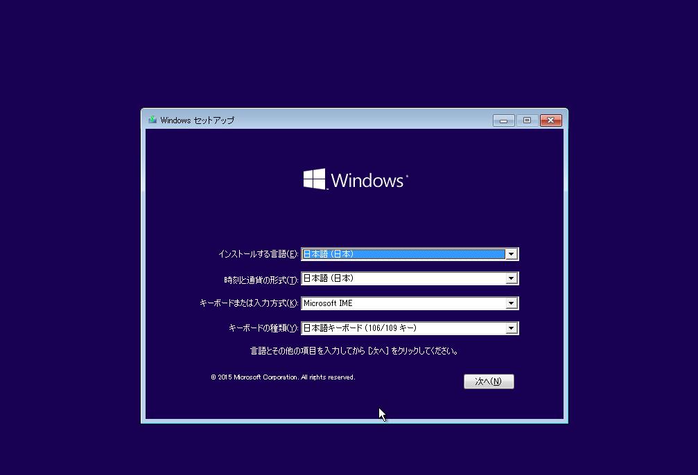 Windows10_install02