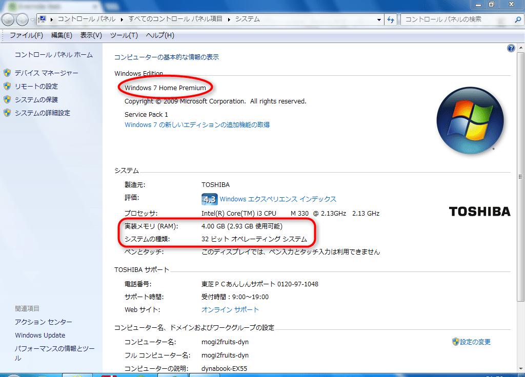 dynabook-EX55LBL_Win7_システム01