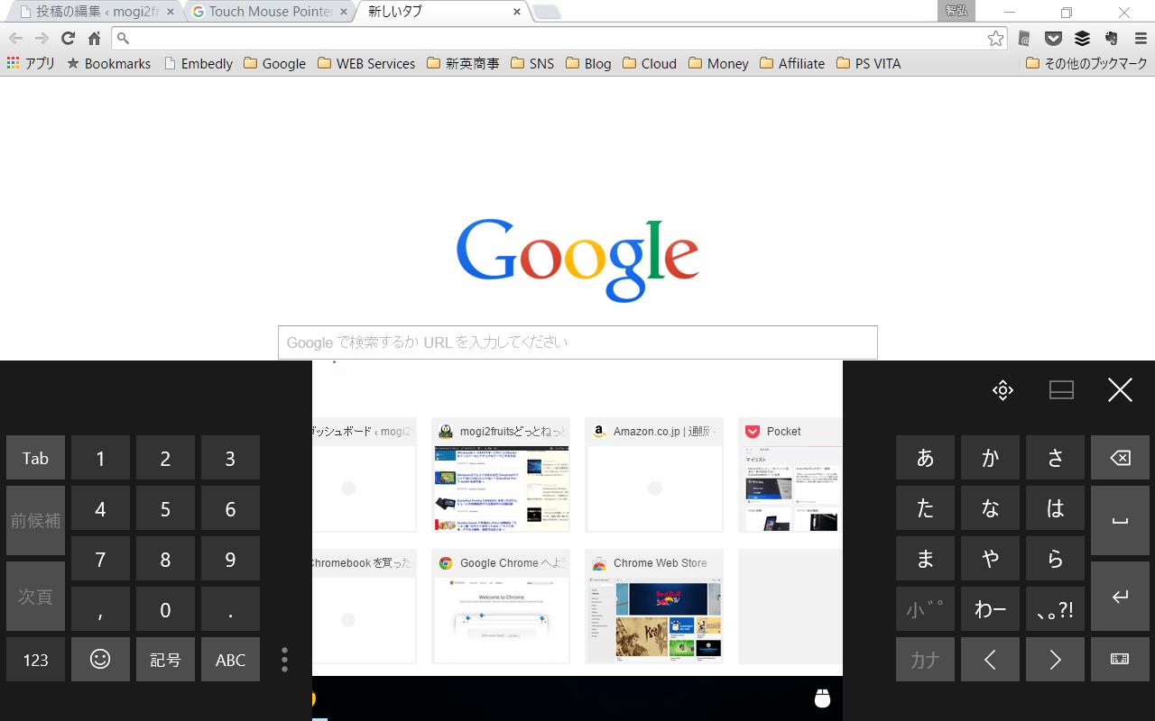 EveryPadPro_Win10_タッチキーボード_フリック入力02