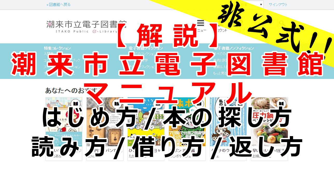【非公式】潮来市立電子図書館マニュアル