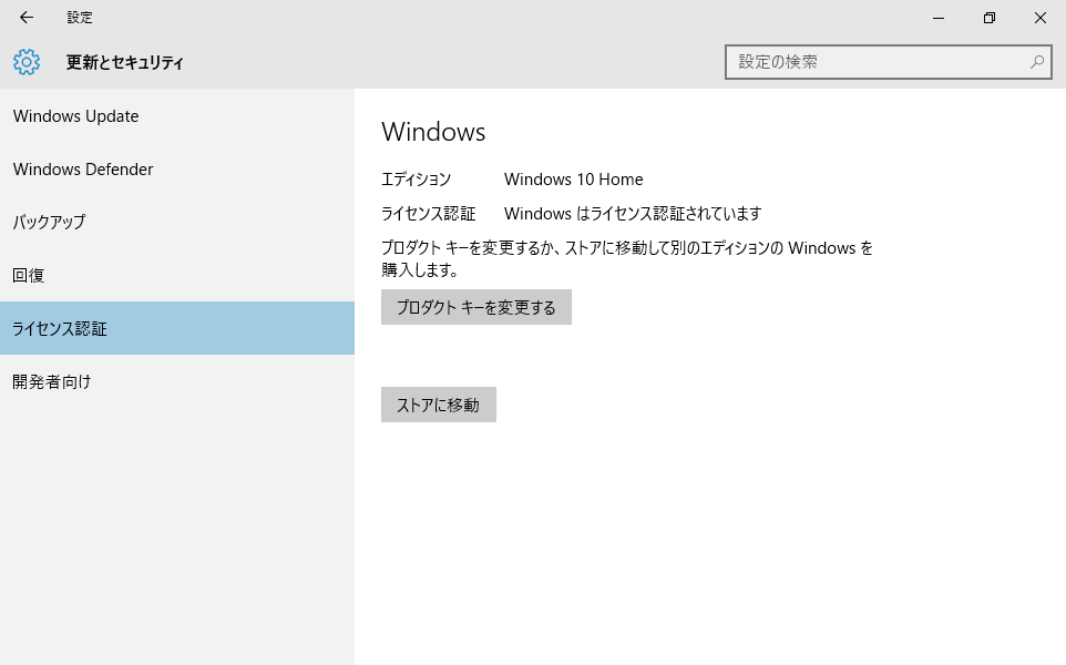 Acer-AspireOne533_Win10Clean_ライセンス認証01