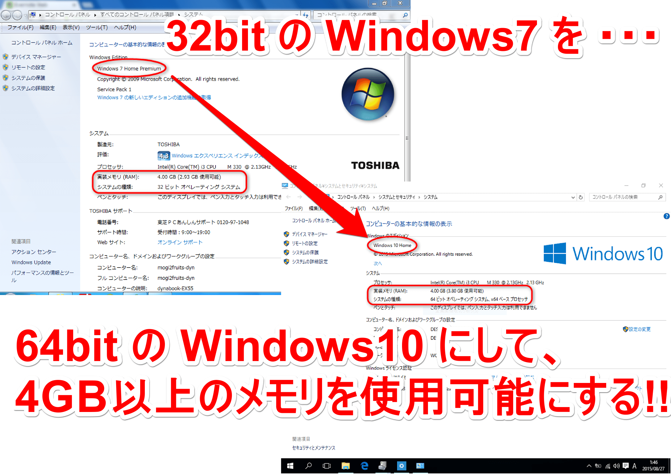 Windows7-32bitからWindows10-64bitにする