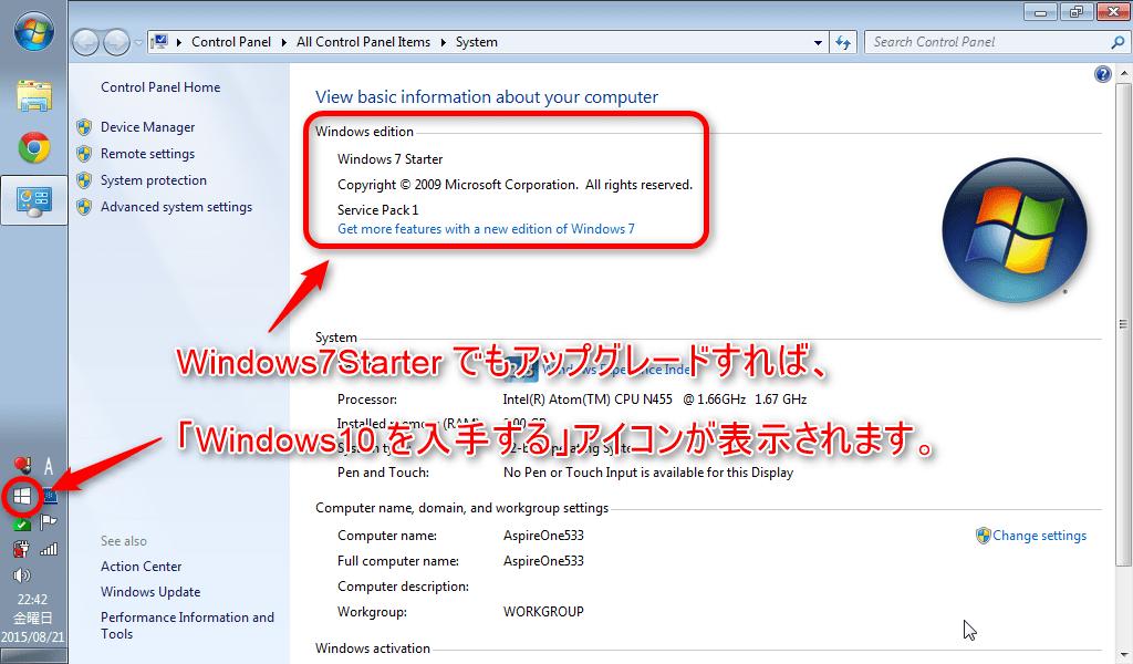 Windows7Starter_Windows10を入手する