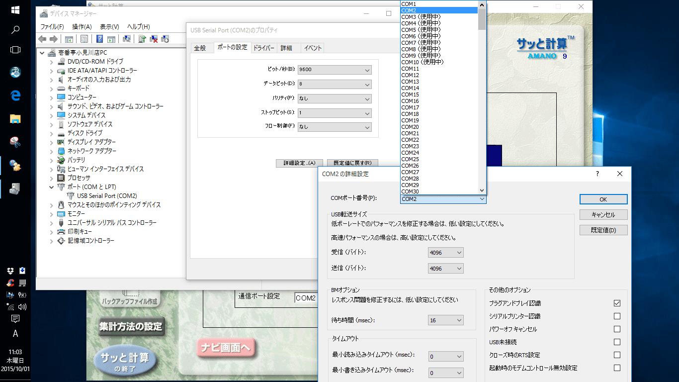 dynabook-EX55LWH_デバイスマネージャー02