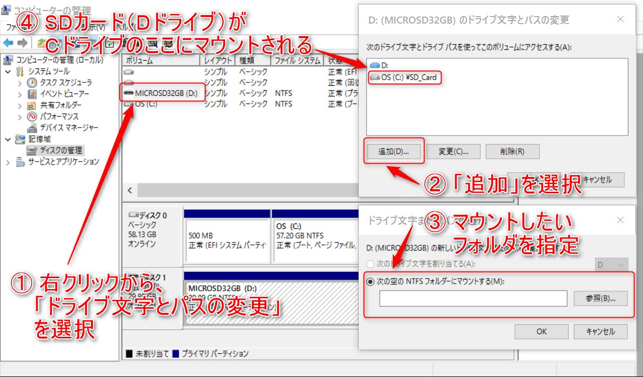 Windows10_ディスクの管理_ドライブ文字とパスの変更_注釈