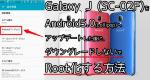 Galaxy J(SC-02F) root化 – Android5.0(Lollipop)にアップグレードした後、ダウングレードせずにroot化する方法