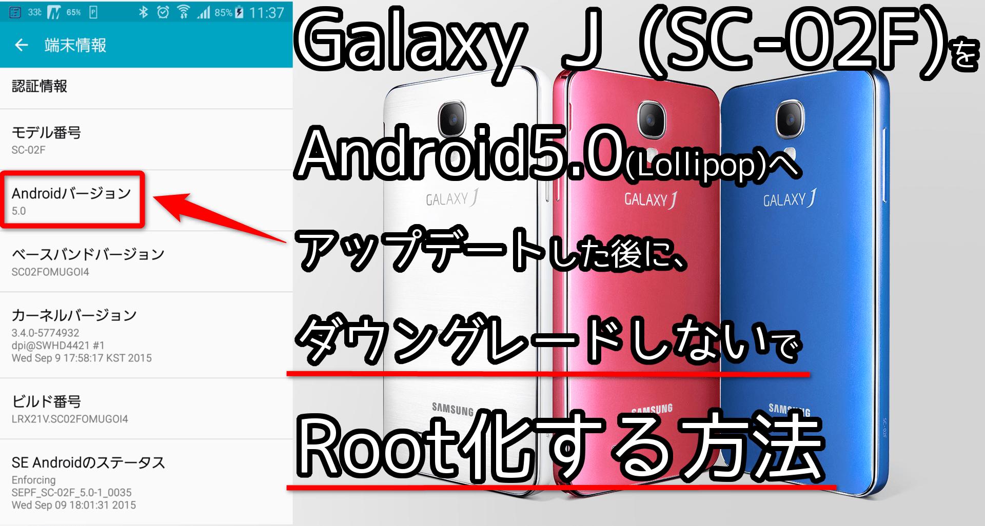 galaxy-j_sc-02f_アイキャッチ-min