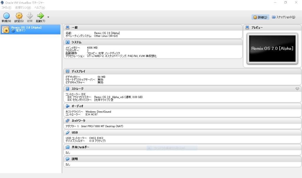 RemixOS_VirtualBox_仮想マシンの設定01