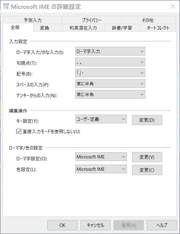 Microsoft-IME_設定03