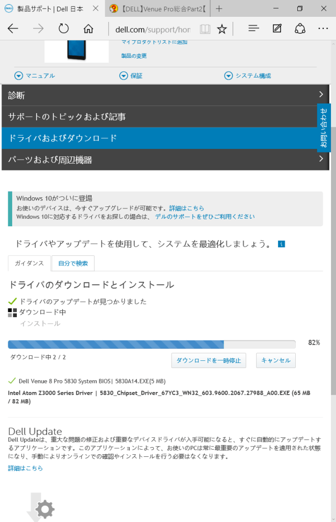 EveryPadPro_CleanInstall_Dell-driver-update01