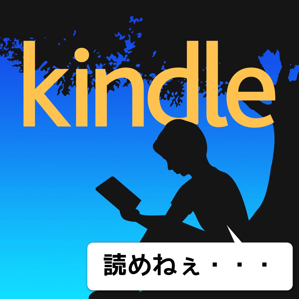 Kindleアイコン_読めない