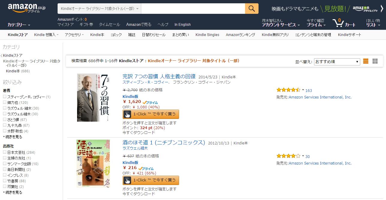 Amazon_Kindleオーナーライブラリ対象タイトル02