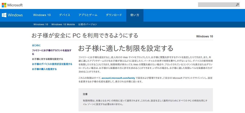 お子様に対する制限を設定する Microsoft ヘルプ