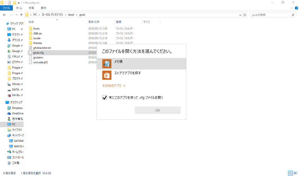 ExtFS-for-Windows_メモ帳01