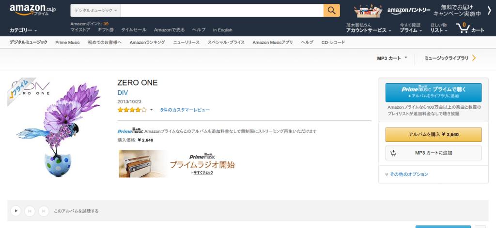 Amazon_デジタルミュージック_プライム対応01