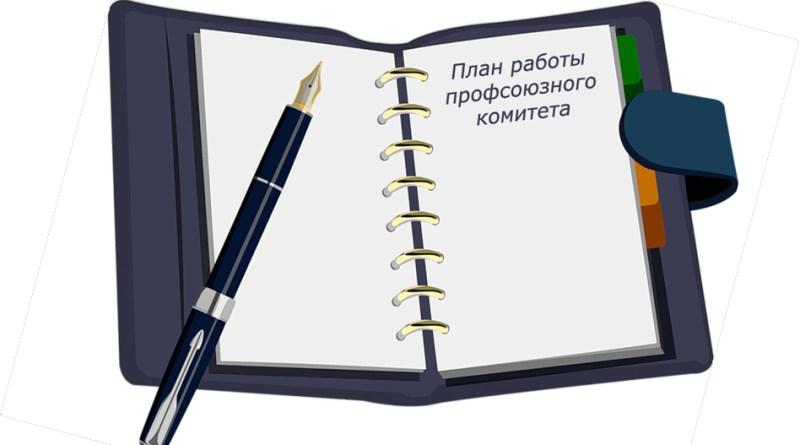 План работы профсоюзного комитета