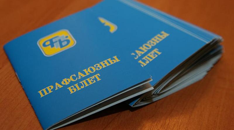 Профсоюзный билет Беларуси