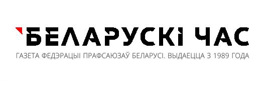 Беларускі час. Газета Федэрацыі прафсаюзаў Беларусі