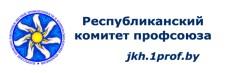Республиканский комитет Белорусского профсоюза работников местной промышленности и коммунально-бытовых предприятий