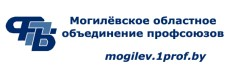 Могилёвское областное объединение профсоюзов