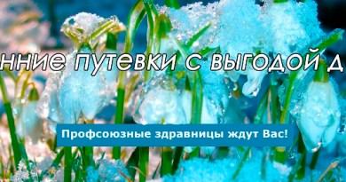 Отдых и оздоровление. Профсоюзный туроператор. Белпрофсоюзкурорт. Санатории Беларуси.