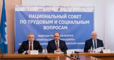 Заседание Национального Совета по трудовым и социальным вопросам
