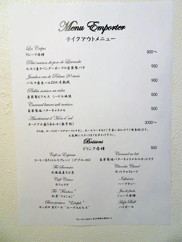 Armor(アルモール)/札幌市