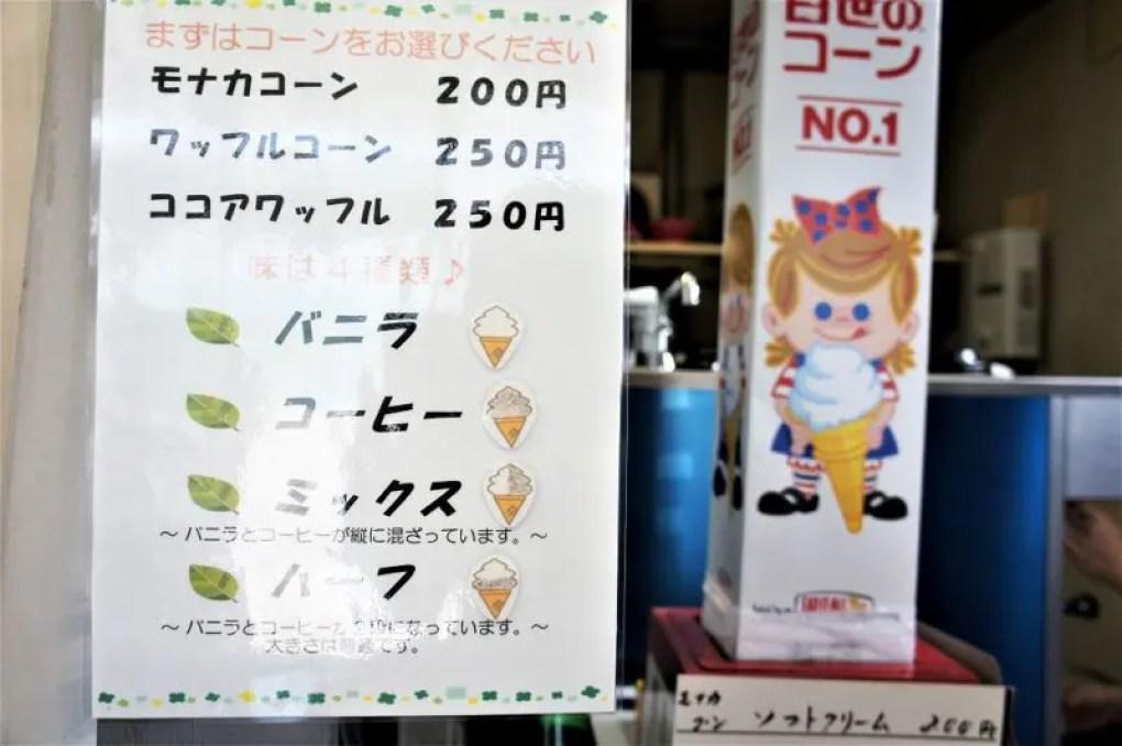 ソフトクリームとお菓子の店 藤月(とうげつ)/札幌市