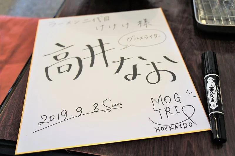 ラーメン二代目けけけ/札幌市